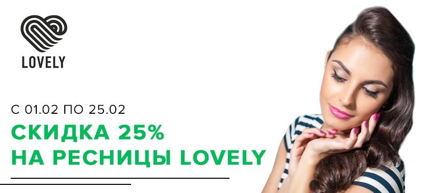 Скидка 25% на ресницы Lovely до 25.02.2019 !