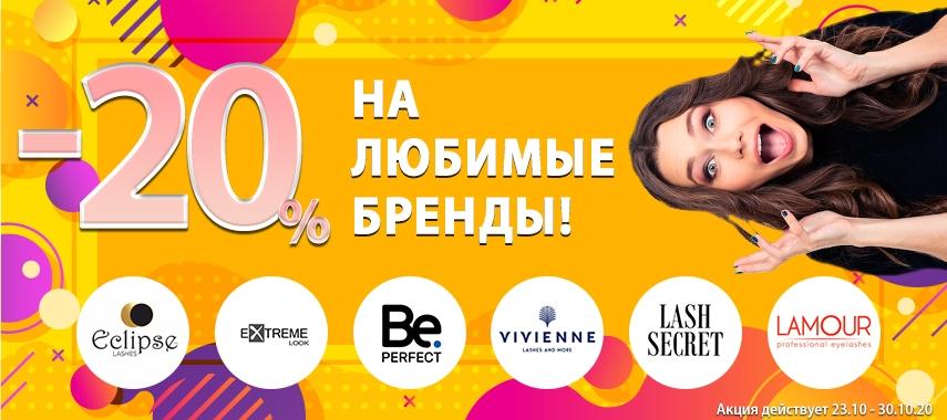 -20% на любимые бренды!