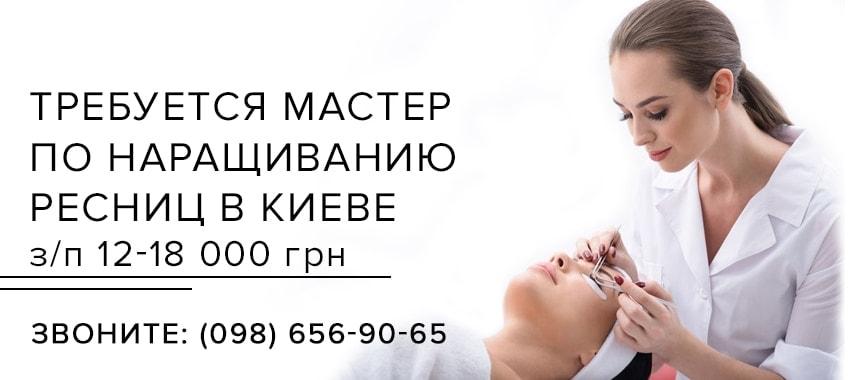 Требуется мастер по наращиванию ресниц в Киеве